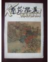 艺苑掇英1978.3【8开近全品】
