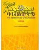2008中国旅游年鉴附光盘