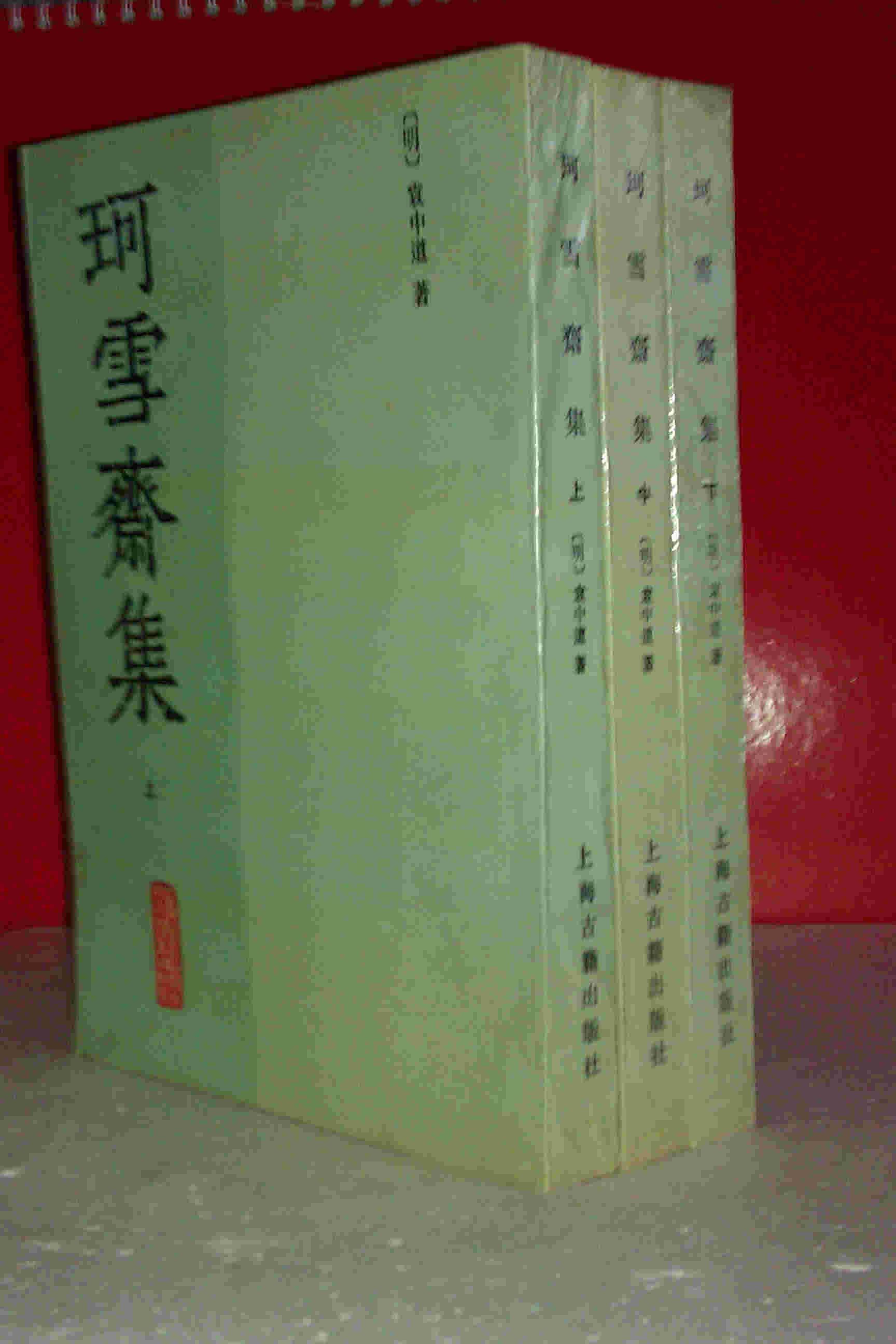 珂雪斋集  上中下三册全  私藏未阅全新  上海古籍出版社一版一印 印数仅1500册