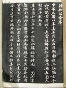 """桃江县籍辛亥革命著名人物夏思痛先生的一篇佚文""""现身""""益阳古玩市场."""