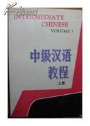 中级汉语教程(全二册 品相见描述 SYY)