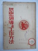 <民国版> 《思想领导与工作方法》(海外印行红色文献)1949年5月初版 单位藏书 R9/5