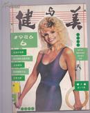 健与美1986年第6期