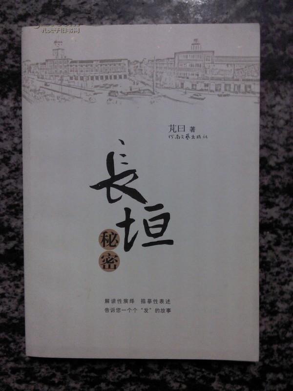 长垣秘密(09年一版一印16开184页)BN