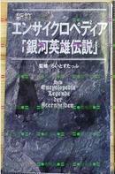 日本原版收藏田中芳树 银河英雄传说- 新订エンサイクロペディア