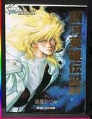 日本原版收藏 银河英雄传说画集-道原版