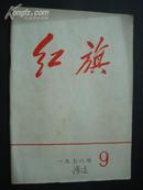 红旗1976年第9期