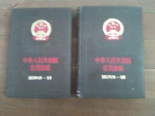 中华人民共和国法规汇编1956年(全年1-6、7-12)2册合售 硬精装繁体 近全品
