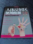 张梁编著《人体反射区使用图册:家庭实用手足耳部保健养生指南》(铜版彩印)一版一印 现货 详见描述