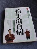 侯秋东著《拍手治百病:台湾著名中医师的行医心得》一版一印 现货 详见描述