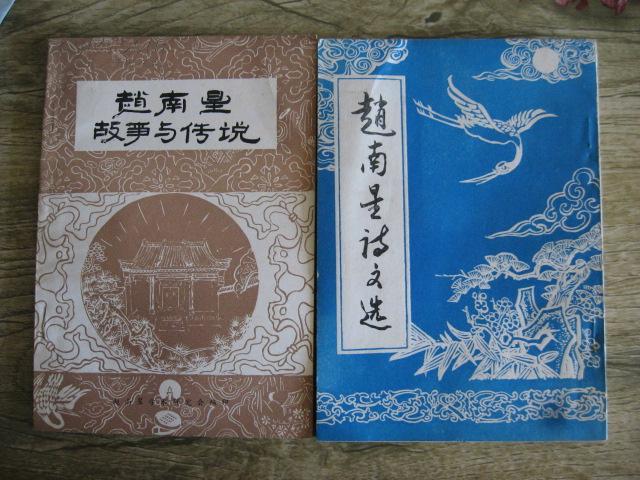 赵南星诗文选 赵南星故事与传说两本合售