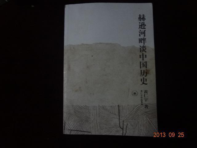 赫逊河畔谈中国历史.