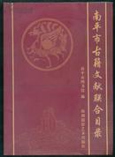 南平市古籍文献联合目录【仅印500册】16开