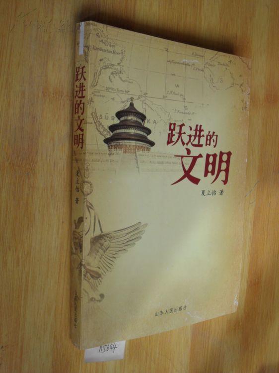 跃进的文明 夏立怡 中国和欧洲的文明进展为主线 正版未阅n5644