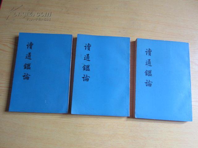 读通鉴论(上中下)全三册