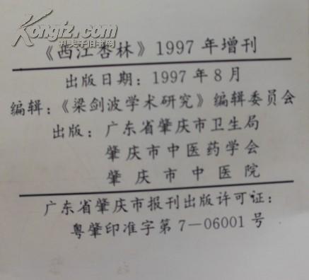 梁剑波学术研究(内多医案)