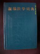新编法学词典/1985年出版