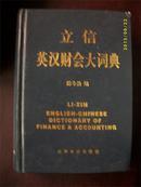 立信英汉财会大词典/陈今池
