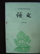 五年制中学高中课本  语文  第四册