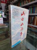 山西省地方志系列丛书--------------专业志系列------------【山西山河志】-----------虒人永久珍藏