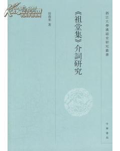 《祖堂集》介词研究(小16开)5折