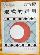 《吴清源——定式的运用》
