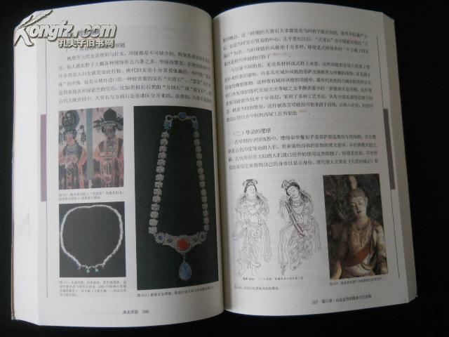 珠光翠影 : 中国首饰史话(彩图手绘)正版
