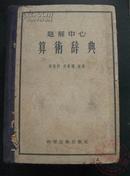 算术辞典 精装 57年1版1印 包邮挂