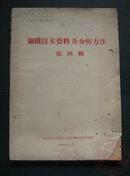 钢铁技术资料及分析方法 第四辑 包邮挂