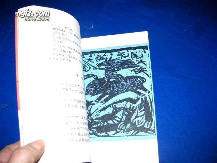 十二生肖系列童话之9——猴王变形.