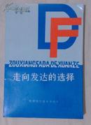包邮 走向发达的选择—中国县区域的工业化商品化研究