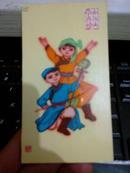 《文化大革命好》年历卡【1977年文化大革命好;精美彩色凹凸;名家手绘版】