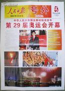 人民日报号外【2008年8月8日第29届北京奥运会开幕】