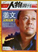 《南方人物周刊》2007、24(文章:李阳背后的民族精神疾病、饥渴的姜文)