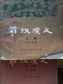 前汉演义上下册全 馆藏 上册封面右下缺角