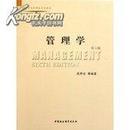 正版二手 管理学(第六版)吴照云 中国社会科学出版社