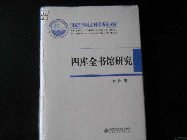 四库全书馆研究