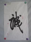中国书法家协会会员 高鹏 作 书法一幅  69*44厘米