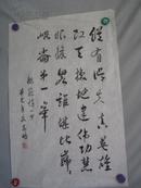 中国书法家协会会员 高鹏 作 书法一幅 70*46厘米