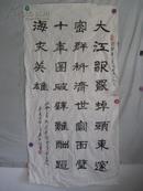 中国当代著名书画家 朱前标  作   书法一幅  135*69厘米