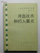 吴清源围棋全局之三卷《序盘战术和打入要点》