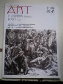 上海美术丛书2011年第1期总第108期