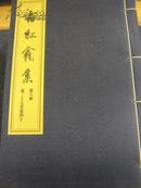 霜红龛集(16开线装影印本 全一函八册 仅印700套)