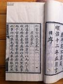 御制资政要览 三卷  (清顺治十二年内府刊本,白绵纸。)