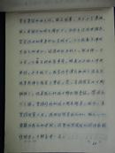 红军长征过广西 附录
