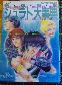 日本原版收藏-天空战记大事典 絶版初版