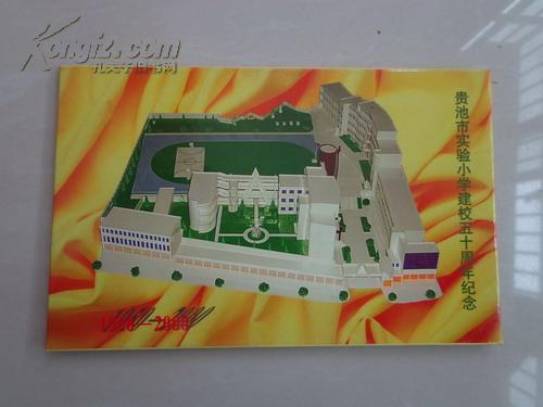 贵池市实验小学建校五十周年纪念封册(1950——2000)