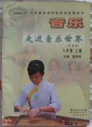 【初中教】义务教育课程标准实验教科书 音乐(简谱版) 八年级上册 LMY