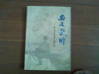 南皮武术--南皮县文史资料武术专辑 一版一印 1000册