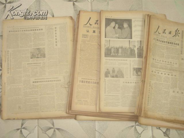 人民日报1979年8月9日 4版 【有订孔】